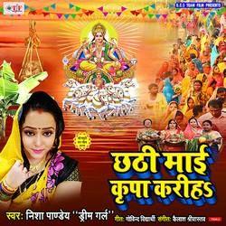 Chhathi Maai Kripa Kariha songs