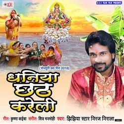 Listen to Ghate Pahuchai He songs from Dhaniya Chhath Kareli