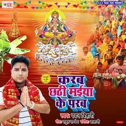 Karab Chhathi Maiya Ke Parab songs