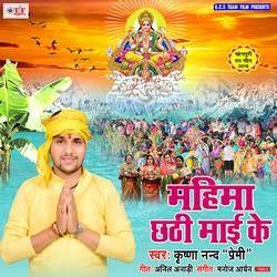 Mahima Chhathi Maai Ke songs