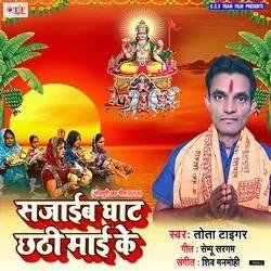 Sajaib Ghaat Chhathi Mai Ke songs