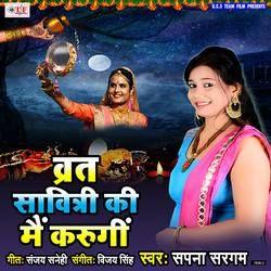 Vrat Savitri Ki Main Karungi songs