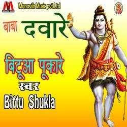 Baba Duware Bitua Pukare songs