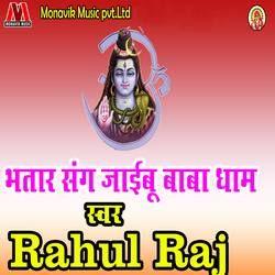 Bhatar Sang Jaibu Baba Dhaam songs