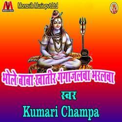 Bhole Baba Khatir Gangajalwa Bharlawa songs