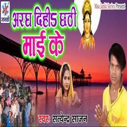 Argh Dihia Chhathi Mai Ke songs