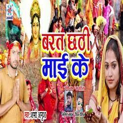Barat Chhathi Mai Ke songs