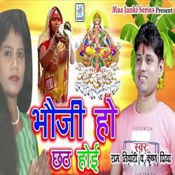 Bhauji Ho Chhath Hoi