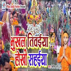 Bhukhal Tivaiya Hokhi Sehaiya songs