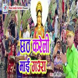Chhat Kreli Maayi Gaura songs