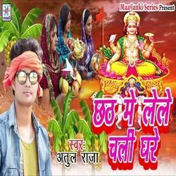 Chhath Me Le Le Chali Ghare songs
