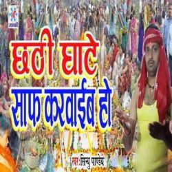 Chhathi Ghate Saf Karvaib Ho songs