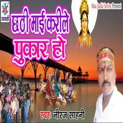 Chhathi Mai Karile Pukar Ho songs
