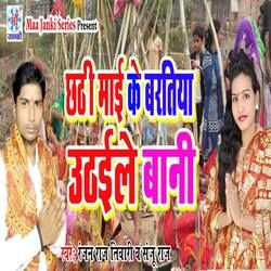 Chhathi Mai Ke Bartiya Uthaile Bani songs