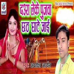 Daura Leke Pujva Chhath Ghate Jai songs
