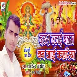Daura Uthai Balam Ban Jai Kahriya songs