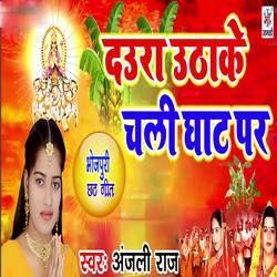 Daura Uthake Chali Ghat Par songs