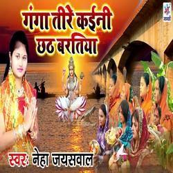 Ganga Teere Kaini Chhath Bartiya songs