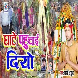 Ghate Pahuchai Diyo songs