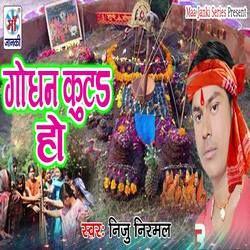 Godhan Kuta Ho songs