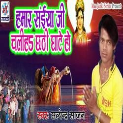 Hamar Sainyan Ji Chaliha Chhathi Ghate Ho songs