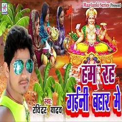 Hum Rah Gaini Bahar Me songs