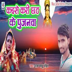 Kaese Kari Chhath Ke Pujanwa songs