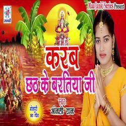 Karab Chhath Ke Bartiya Ji songs