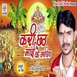 Kari Chhath Mai Ke Arjiya songs