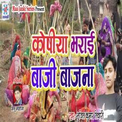 Koshiya Bharai Baji Bajna songs