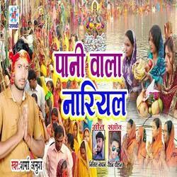 Paani Wala Nariyal songs