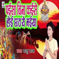 Paisa Bina Kaese Hoi Chhath Ye Maiya songs