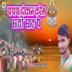 Papa Dokan Karem Chhath Ghat Pe songs