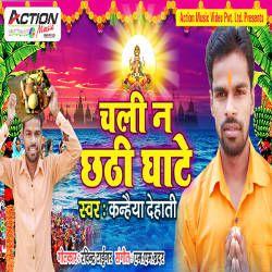 Chali Na Chhathi Ghate songs