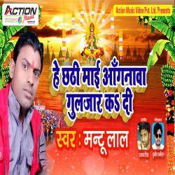 He Chhathi Maai Anganwa Gulzar Ka Di songs