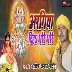 Argiya Diha Bhore Bhore songs