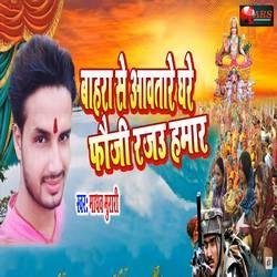 Bahara Se Aavatare Ghare Fauji Raja Hmar songs