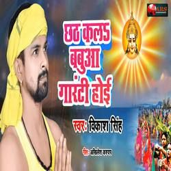 Chhat Kala Babua Guarantee Hoyi songs