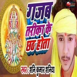 Gajab Ke Chhat Hota songs