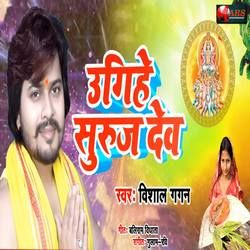 Ugihe Suraj Dev songs