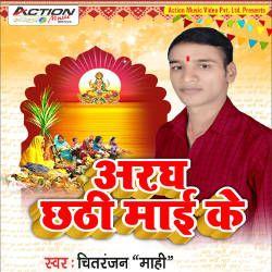 Aragh Chhathi Maai Ke songs