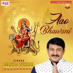 Aao Bhawani songs