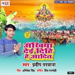 Ankhiya Dei Dihi He Aadit songs