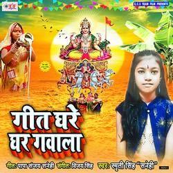 Geet Ghare Ghare Gawala songs