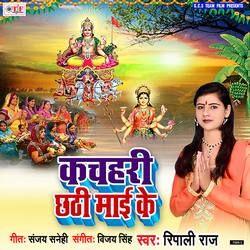 Kachahari Chhathi Mai Ke songs