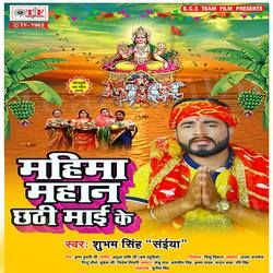 Mahima Mahan Chhati Mai Ke songs