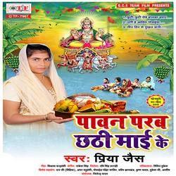 Paawan Parab Chhati Mai Ke songs