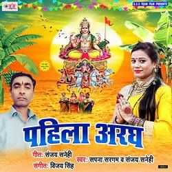 Pahila Aragh songs