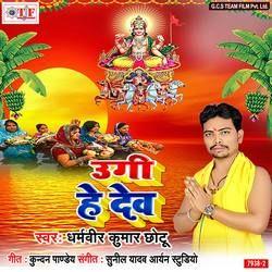 Listen to Aso Chhath Kare songs from Ugi He Dev