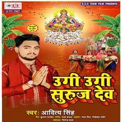 Ugi Ugi Suruj Dev songs